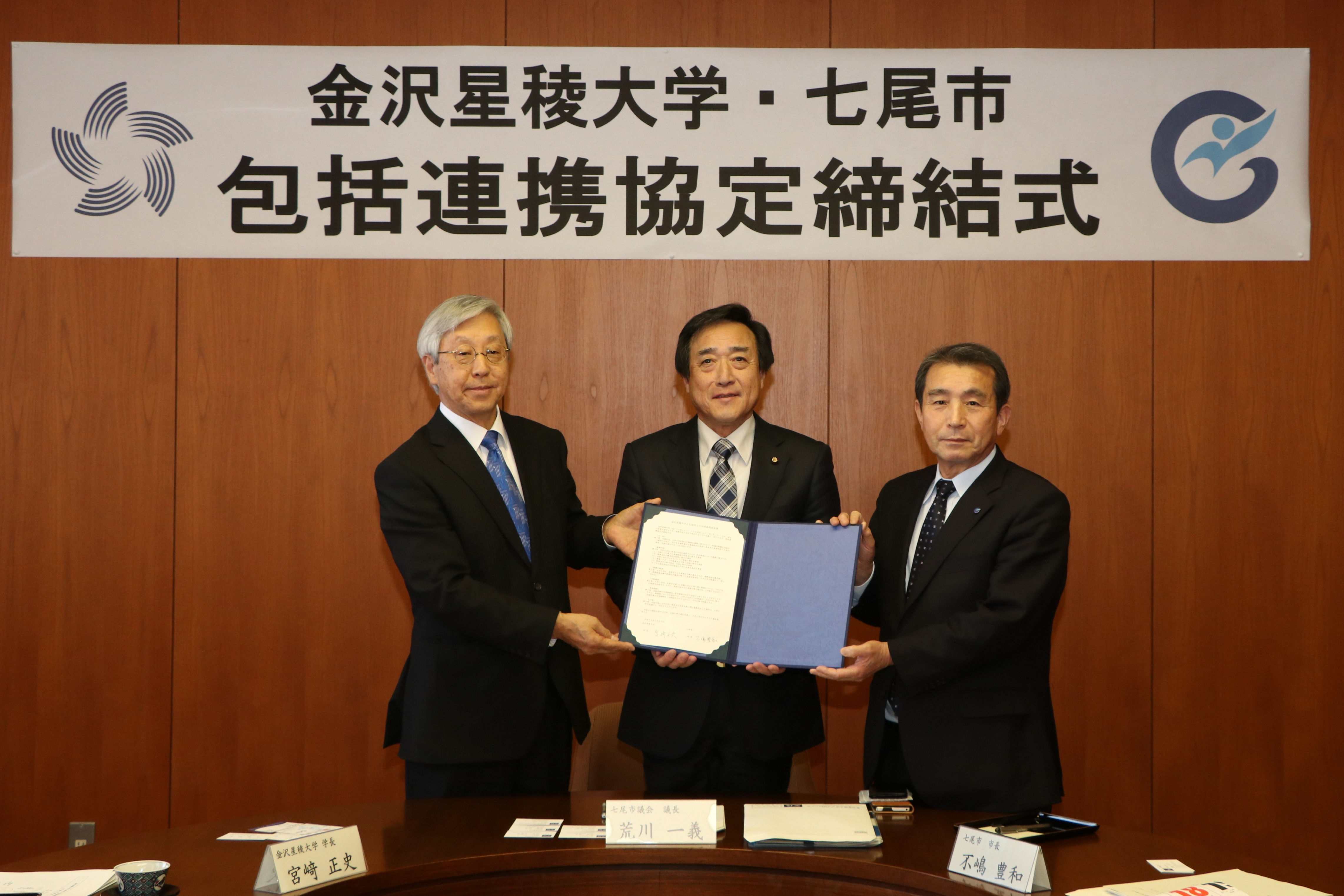 Nanao Which Wrestles With Inclusion Cooperation Agreement Conclusion
