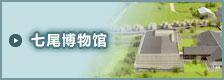 2018年10月公开(临时名称)七尾博物馆