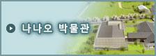 2018년 10월 오픈(가칭) 나나오 박물관