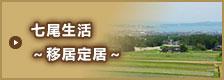 nanao生活~移居定居~